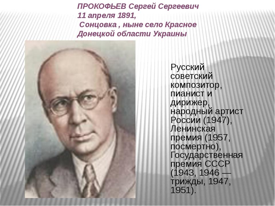 Русский советский композитор, пианист и дирижер, народный артист России (1947...
