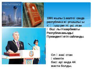 Ол Қазақстан Үкіметін басқарғанда 44 жаста болды. 1991 жылы 1-желтоқсанда р