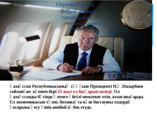 Қазақстан Республикасының тұңғыш Президенті Н.Ә.Назарбаев сайланған күннен б...