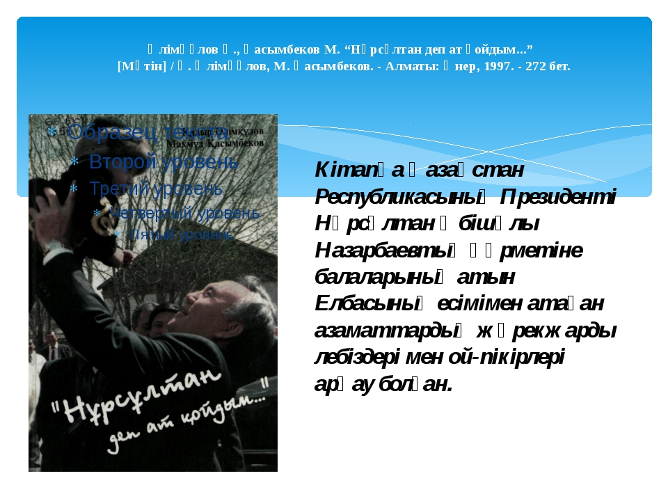 "www.ZHARAR.com Әлімқұлов Қ., Қасымбеков М. ""Нұрсұлтан деп ат қойдым..."" [Мәті..."