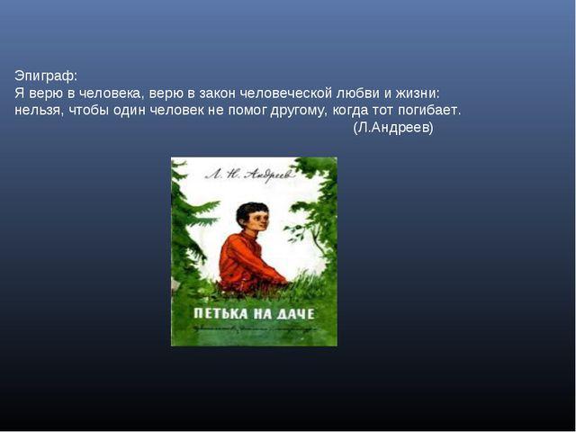 Эпиграф: Я верю в человека, верю в закон человеческой любви и жизни: нельзя,...