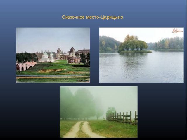 Сказочное место-Царицыно