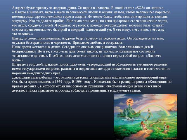 Андреев будил тревогу за людские души. Он верил в человека. В своей статье «S...