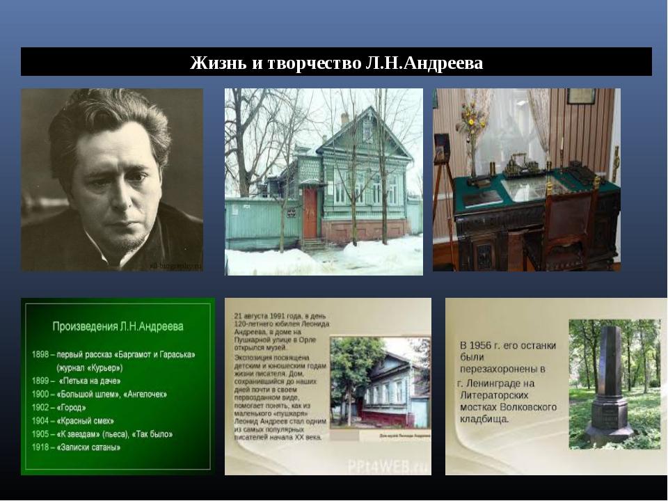 Жизнь и творчество Л.Н.Андреева