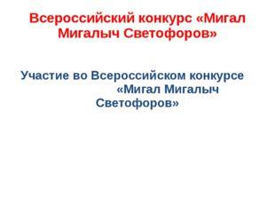 Всероссийский конкурс «Мигал Мигалыч Светофоров» Участие во Всероссийском кон