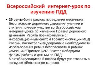 Всероссийский интернет-урок по изучению ПДД 26 сентябряв рамках проведения м