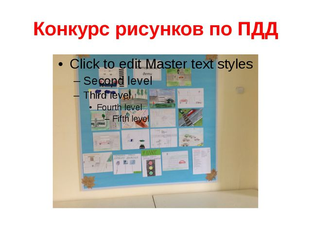 Конкурс рисунков по ПДД