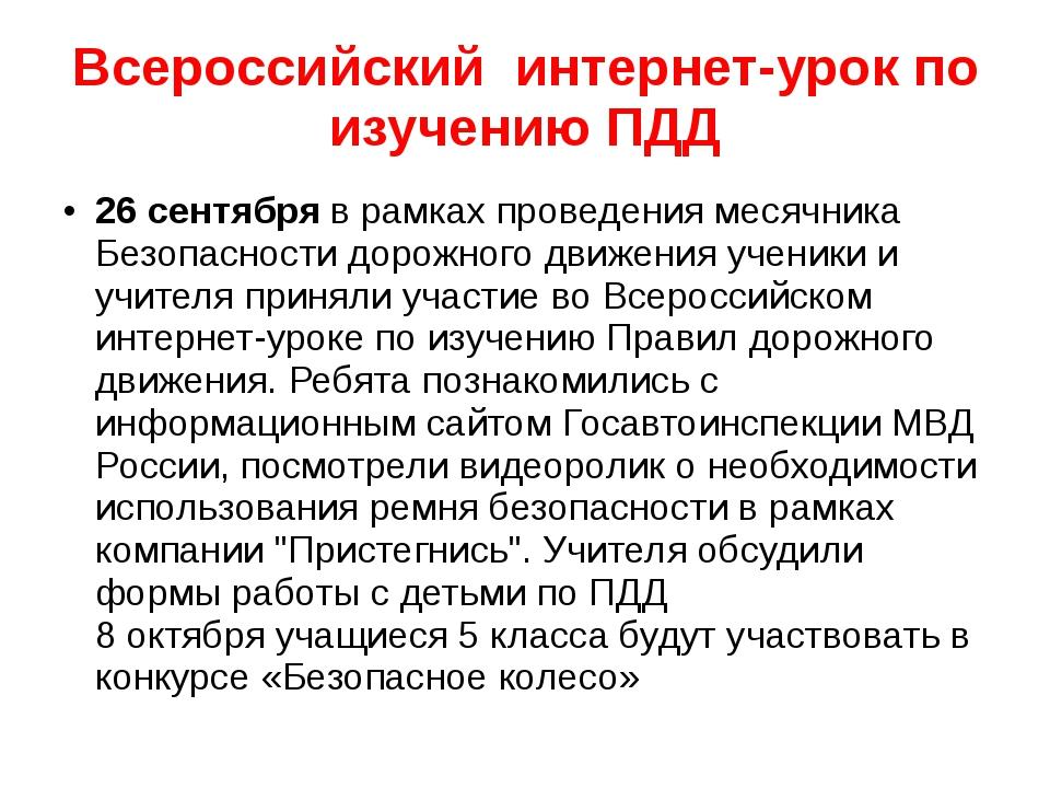 Всероссийский интернет-урок по изучению ПДД 26 сентябряв рамках проведения м...