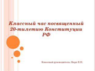 Классный час посвященный 20-тилетию Конституции РФ Классный руководитель: Кар