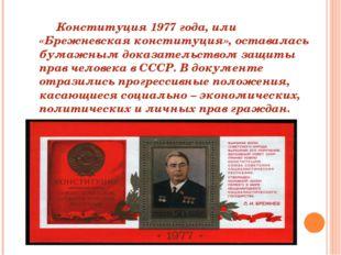 Конституция 1977 года, или «Брежневская конституция», оставалась бумажным до