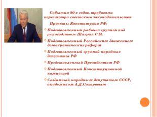 События 90-х годов, требовали пересмотра советского законодательства. Проек