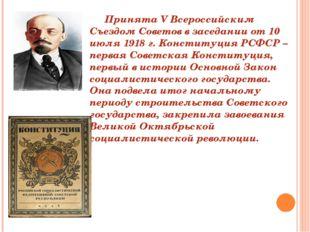 Принята V Всероссийским Съездом Советов в заседании от 10 июля 1918 г. Конст