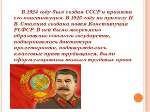 В 1924 году был создан СССР и принята его конституция. В 1925 году по приказ