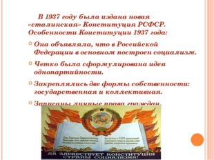 В 1937 году была издана новая «сталинская» Конституция РСФСР. Особенности Ко