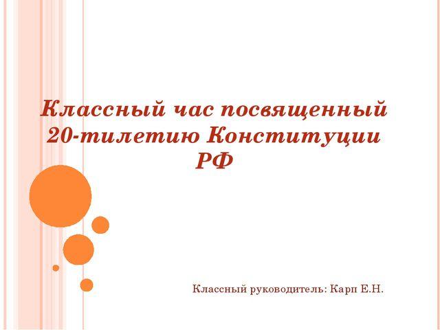 Классный час посвященный 20-тилетию Конституции РФ Классный руководитель: Кар...