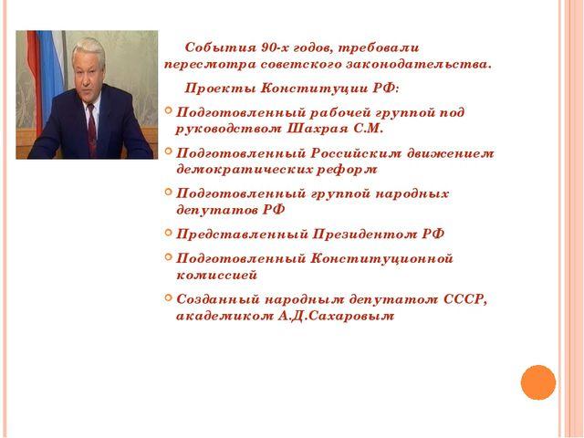 События 90-х годов, требовали пересмотра советского законодательства. Проек...