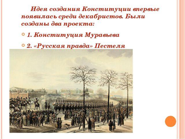 Идея создания Конституции впервые появилась среди декабристов. Были созданы...