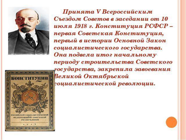 Принята V Всероссийским Съездом Советов в заседании от 10 июля 1918 г. Конст...