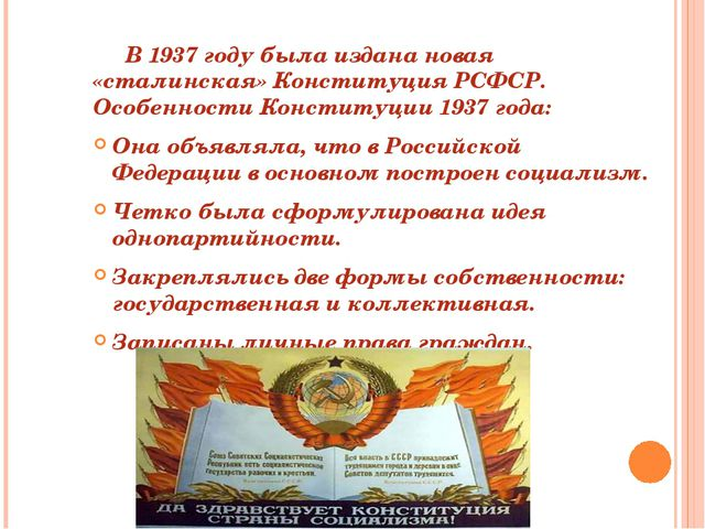 В 1937 году была издана новая «сталинская» Конституция РСФСР. Особенности Ко...