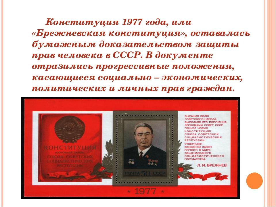 Конституция 1977 года, или «Брежневская конституция», оставалась бумажным до...