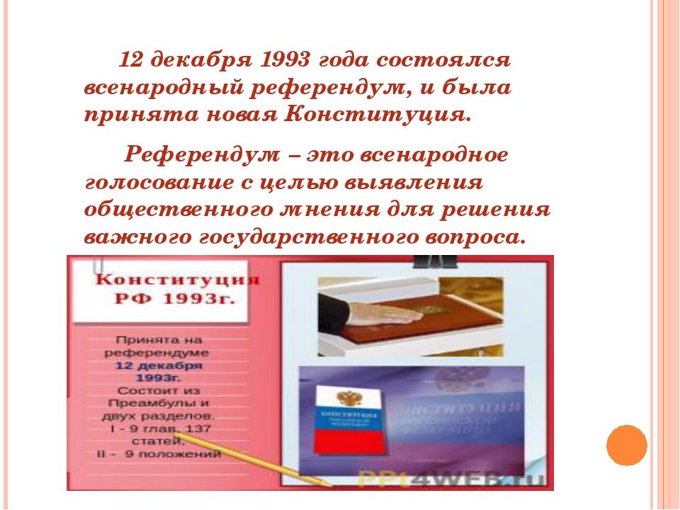 12 декабря 1993 года состоялся всенародный референдум, и была принята новая...
