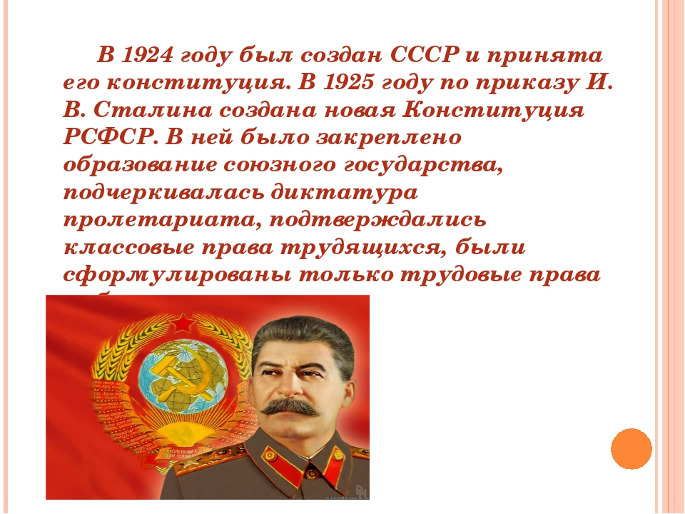 В 1924 году был создан СССР и принята его конституция. В 1925 году по приказ...