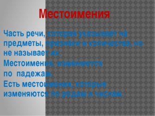Местоимения Часть речи, которая указывает на предметы, признаки и количества,