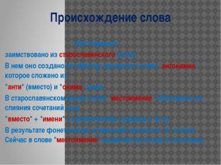"""Происхождение слова «Местоимение"""" - заимствовано из старославянского языка. В"""