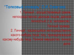 """""""Толковый словарь"""" С.И. Ожегова 1. Личный - осуществляемый самим, непосредств"""