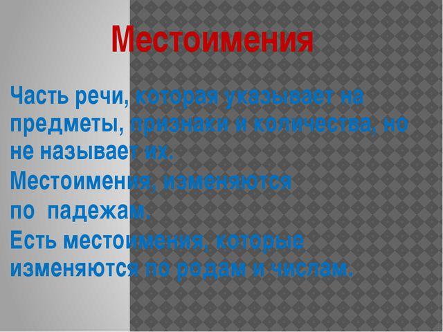 Местоимения Часть речи, которая указывает на предметы, признаки и количества,...