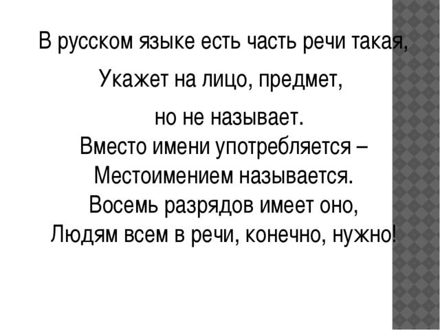 В русском языке есть часть речи такая, Укажет на лицо, предмет, но не называе...