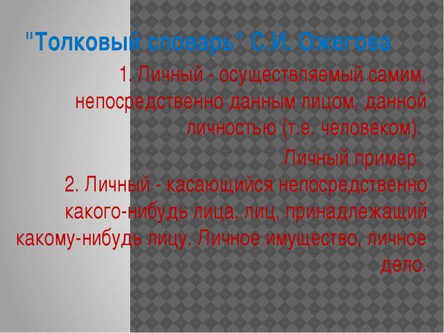 """""""Толковый словарь"""" С.И. Ожегова 1. Личный - осуществляемый самим, непосредств..."""
