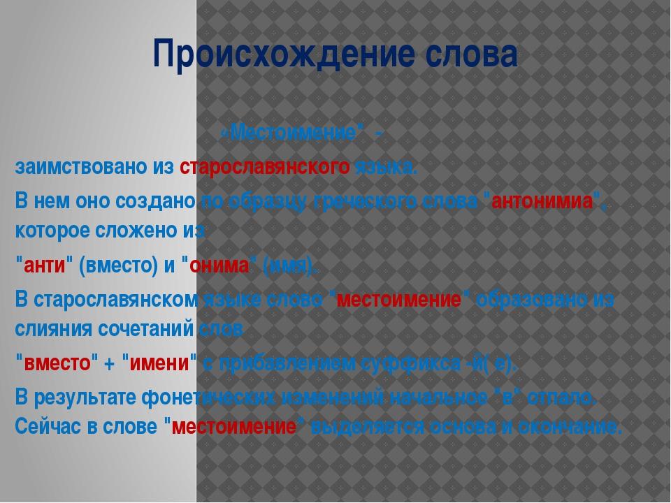 """Происхождение слова «Местоимение"""" - заимствовано из старославянского языка. В..."""