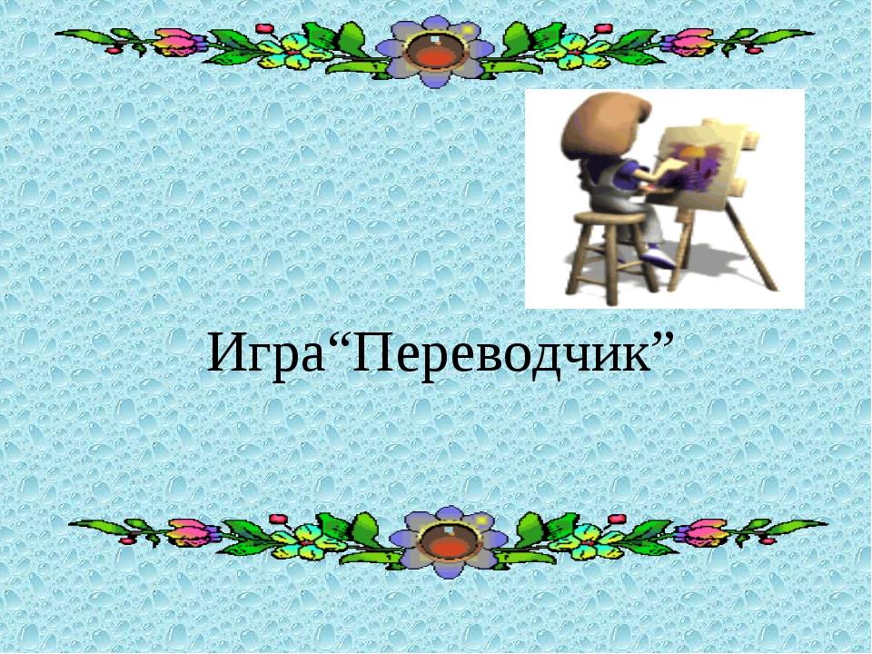 """Игра""""Переводчик"""""""