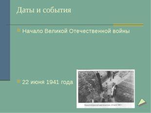 Даты и события Начало Великой Отечественной войны 22 июня 1941 года