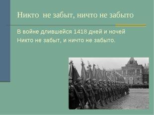 Никто не забыт, ничто не забыто В войне длившейся 1418 дней и ночей Никто не