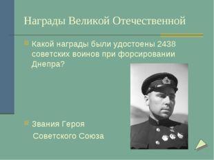 Награды Великой Отечественной Какой награды были удостоены 2438 советских вои