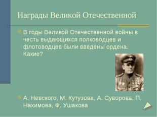 Награды Великой Отечественной В годы Великой Отечественной войны в честь выда