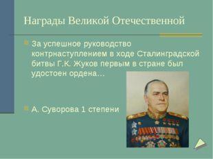 Награды Великой Отечественной За успешное руководство контрнаступлением в ход