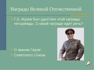 Награды Великой Отечественной Г.К. Жуков был удостоен этой награды четырежды.