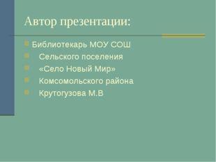 Автор презентации: Библиотекарь МОУ СОШ Сельского поселения «Село Новый Мир»