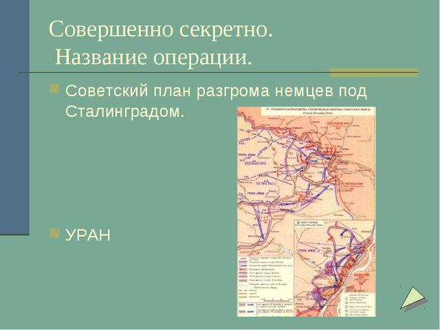 Совершенно секретно. Название операции. Советский план разгрома немцев под Ст...