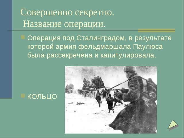 Совершенно секретно. Название операции. Операция под Сталинградом, в результа...