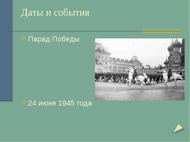Даты и события Парад Победы 24 июня 1945 года