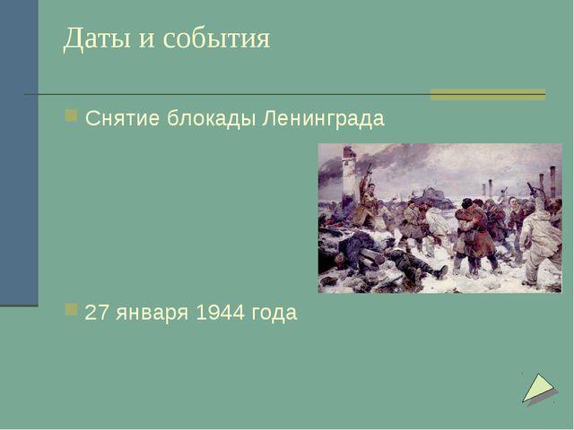 Даты и события Снятие блокады Ленинграда 27 января 1944 года