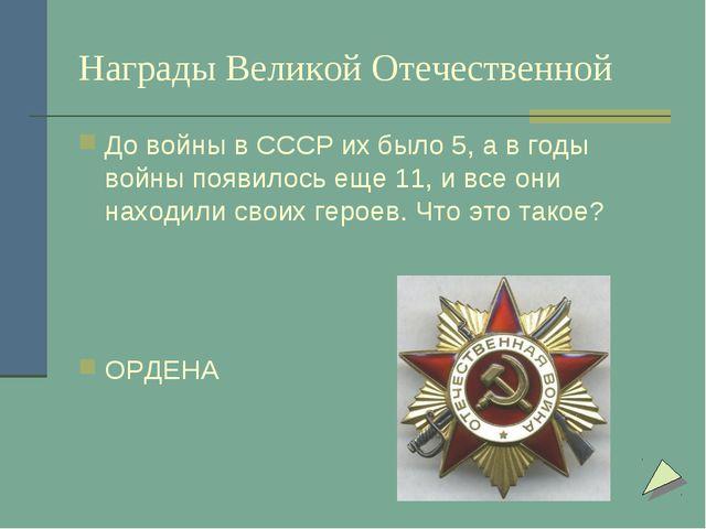 Награды Великой Отечественной До войны в СССР их было 5, а в годы войны появи...