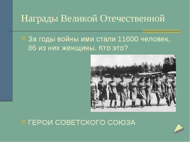 Награды Великой Отечественной За годы войны ими стали 11600 человек, 86 из ни...