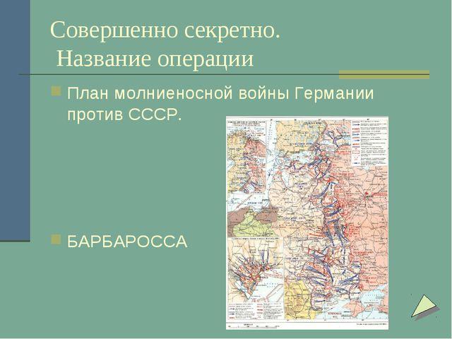 Совершенно секретно. Название операции План молниеносной войны Германии проти...