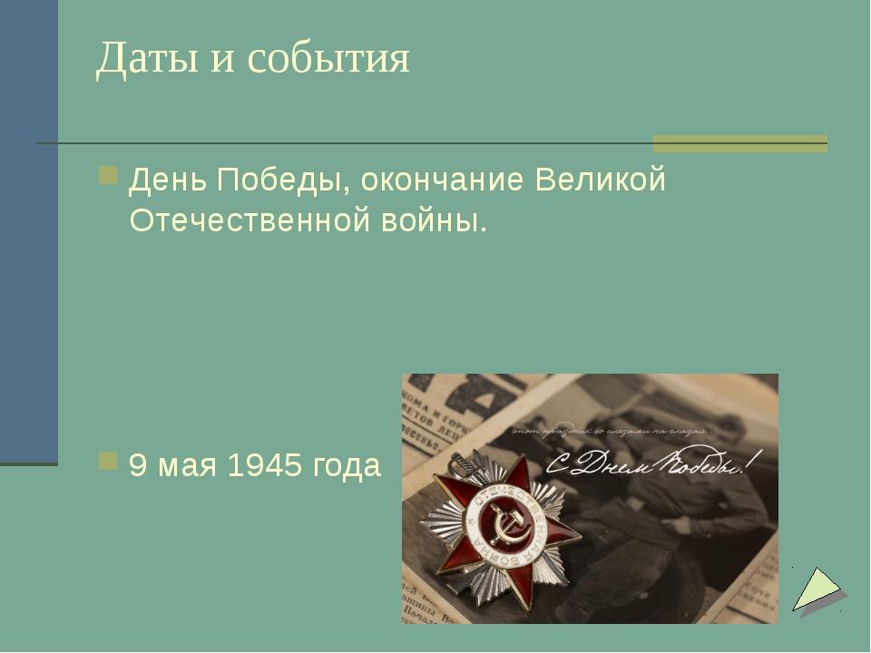 Даты и события День Победы, окончание Великой Отечественной войны. 9 мая 1945...