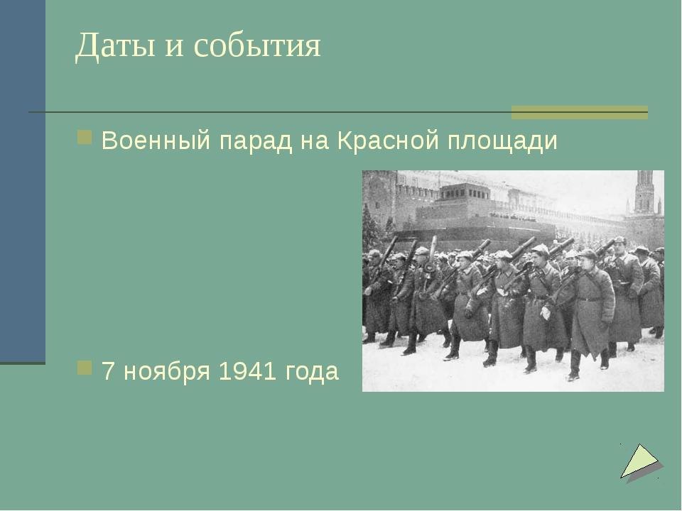 Даты и события Военный парад на Красной площади 7 ноября 1941 года